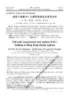 台风下香港K11大楼风振晌应实测及分析